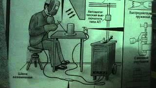 Лекция № 3 по охране труда - Электрогазосварка.(, 2015-02-19T16:13:41.000Z)