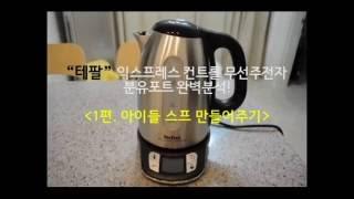 테팔 익스프레스 컨트롤 무선주전자 분유포트 추천! by…