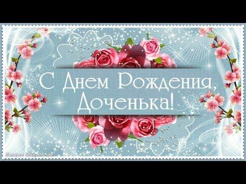 С Днем Рождения, любимая ДОЧЕНЬКА!
