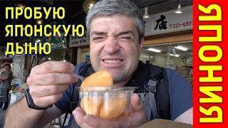 Япония 4. Пробуем селекционные японские фрукты в Саппоро (вместо пива)