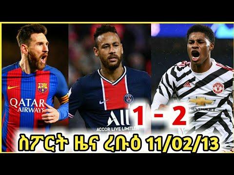 ስፖርት ዜና ረቡዕ 11/02/13 ዓ.ም Ethiopian sport news