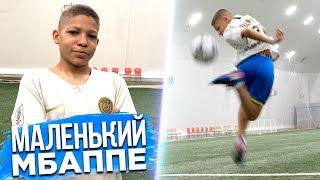 14-ЛЕТНИЙ ДВОЙНИК МБАППЕ / МАЛЕНЬКИЙ МБАППЕ