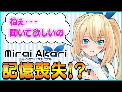 【自己紹介】ねぇ…聞いて欲しいの…【MiraiAkariProject#001】