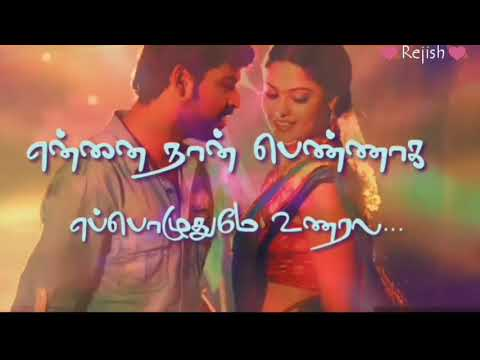 Ammadi ammadi song best lyrics/desingu raja movie/Tamil whats app status/ video😃