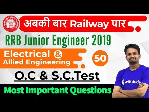 10:00 PM - RRB JE 2019 | Electrical Engg by Ashish Sir | O.C & S.C.Test
