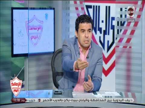 الزمالك اليوم | خالد الغندور 'يسخر' من عدم مشاركة لاعبي الاهلي المعارين للجونة و'الشيزوفرينيا'