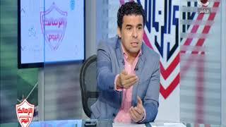 الزمالك اليوم | خالد الغندور