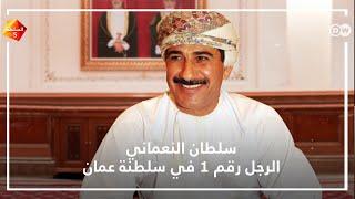 من هو سلطان النعماني، الرجل رقم 1 في سلطنة عمان؟