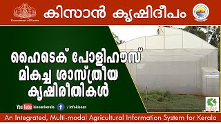 Special Documentary on best practices of Hitech Agriculture -614
