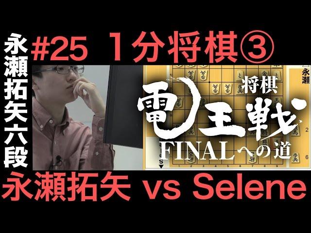 【電王戦FINALへの道】 #25 永瀬拓矢 vs Selene  1分将棋③