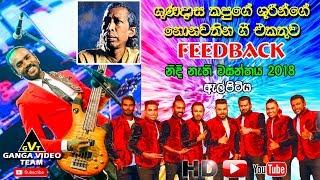 Feed Back - Gunadasa Kapuge Songs Live Elpitiya 2018