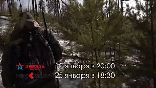 Анонс Охота на лося в Якутии