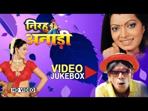 Nirahu Anadi - FULL LENGTH BHOJPURI VIDEO SONGS JUKEBOX