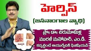 Genital Herpes | Ayurvedic Treatment | Prof. Dr. Murali Manohar Chirumamilla, M.D. (Ayurveda)(, 2014-11-23T02:08:57.000Z)
