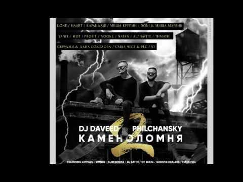 Timati. Альбом. Рэп (feat. DJ Daveed, DJ Philchansky). Лицензиар: Believe...