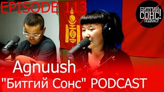 """""""Битгий Сонс"""" podcast 113: Гэрэл Зурагчин Agnuush"""