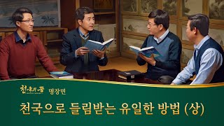 복음 영화「천국의 꿈」명장면 (1)어떻게 추구해야 천국에 갈 수 있을까? (상)