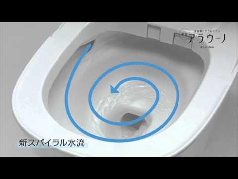 新型アラウーノ機能紹介 「スパイラル水流」