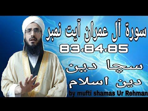 Surah Al Imran Ayat No 83,84,85 Sacha Deen,,Deen E Islam By Mufti Shamas Ur Rehman
