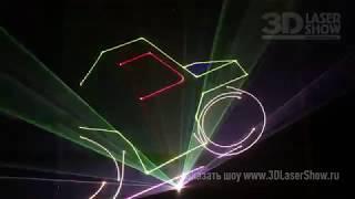 Лазерное шоу про компанию строителей дорог от 3DLaserShow