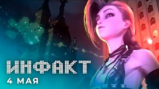 Продолжительность STALKER 2, суд над Valve, апокалипсис в Siege, мультсериал по LoL...