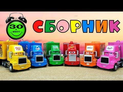 Видео: СБОРНИК ВИДЕО с MACK Cars3 Сюрпризы MINI, Развивающее видео детям промашинки Игрушки мультика Toys