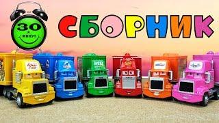 Cars3 СБОРНИК ВИДЕО С МАШИНКАМИ Сюрпризы MINI, Развивающее видео детям #промашинки Игрушки Cars Toys