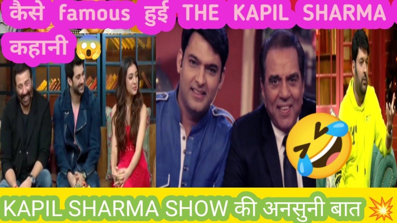 The KAPIL Sharma show 😱 की अनसुनी बात ते 💥 ..??   #shorts