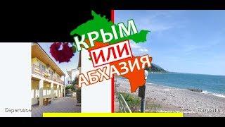 Береговое VS Багрипш | Сравниваем отели ✈️ Крым VS Абхазия - куда ехать?