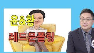 2부 19.12.12 윤&황 레드문폴링 생방(2)