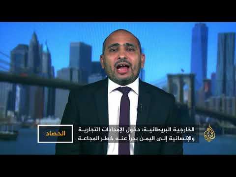 الحصاد-اليمن.. أصوات أكثر ضد الحصار