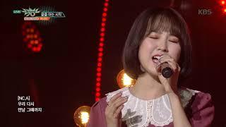 Download lagu 뮤직뱅크 Music Bank 끝을 아는 시작 유니티 20180928 MP3