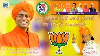 राज तिलक की करो तैयारी आ रहे है भगवाधारी महन्त प्रताप पुरीजी पोकरण | BJP NEW SONG!वीडियो जरूर देखे