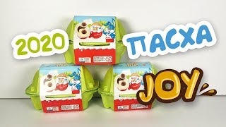 Киндер JOY ПАСХА 2020 Kinder Joy Ostern 2020 Easter 2020