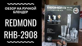 Обзор на ручной блендер Redmond RHB-2908