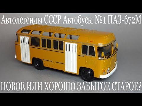 Автолегенды СССР Автобусы №1 ПАЗ 672М - Новая журнальная серия или хорошо забытое старое?