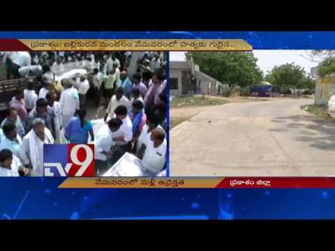 Last rites of slain TDP leaders performed in Addanki - TV9