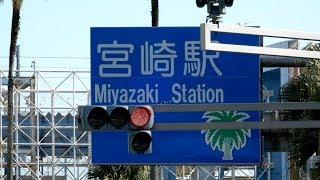 日本の道百選(宮崎市橘通り)
