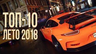 ТОП-10: главные игры лета 2018