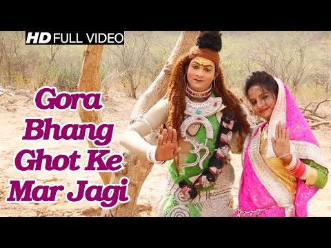 Gora Bhang Ghot Ke Mar Jagi - गौरा भांग घोट के मर जागी - Popular Shiv Bhajan - Naveen Banjara- NDJ