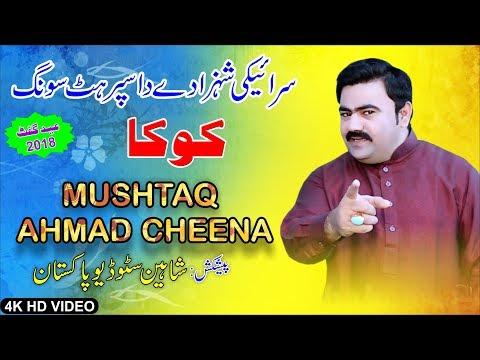 Koka -  Mushtaq Cheena - Latest Punjabi & Saraiki Song 2018