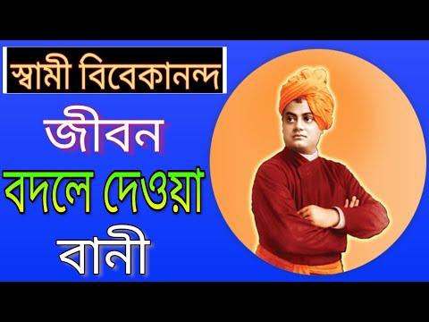 জীবন বদলানোর সহজ সূত্র | Bangla Motivational Video | Swami Vivekananda  Success Tips