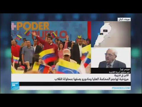 مروحية تهاجم المحكمة العليا ومادورو يصفها بمحاولة انقلاب  - نشر قبل 4 ساعة
