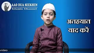 attahiyat in namaz   hanzalah Saifi   AAO DUA SEEKHEN