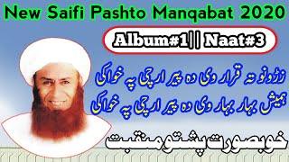 New Saifi Pashto Manqabat 2020    Da Pir Archi Pa Khwaki    Subscribe