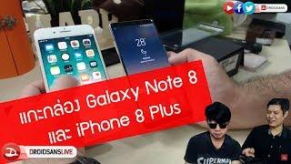 แกะกล่อง Galaxy Note 8 และ iPhone 8 Plus [droidsans]