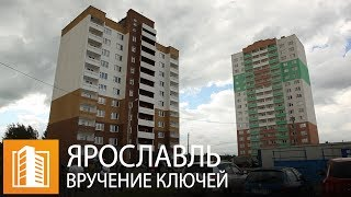 "Ярославские дольщики ""СУ-155"" получили ключи от квартир"