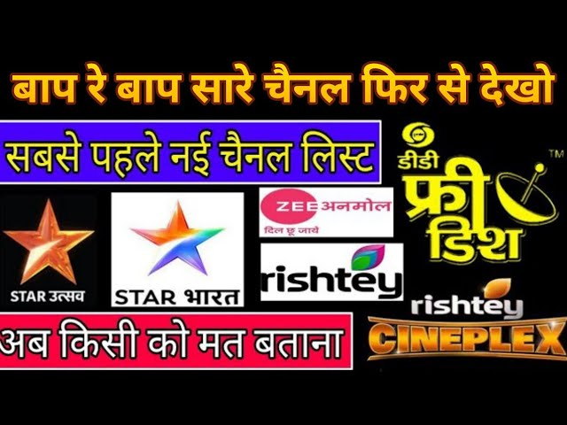 Breaking News ! latest channels list update dd free dish satellite full auto/manual Scanning mpeg2/4