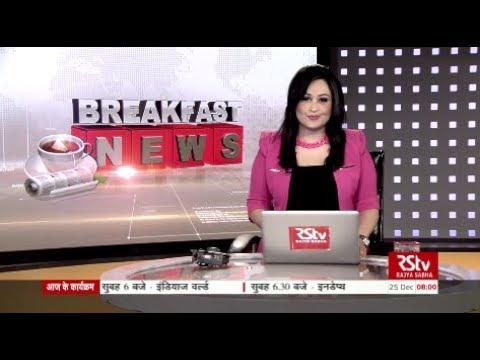 English News Bulletin – Dec 25, 2018 (8 am)