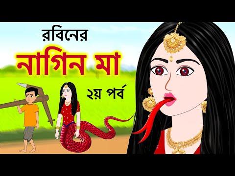 রবিনের নাগিন মা ২য় পর্ব | Naagin Ma Bangla Cartoon | Bengali Moral Story | Dhadha Point